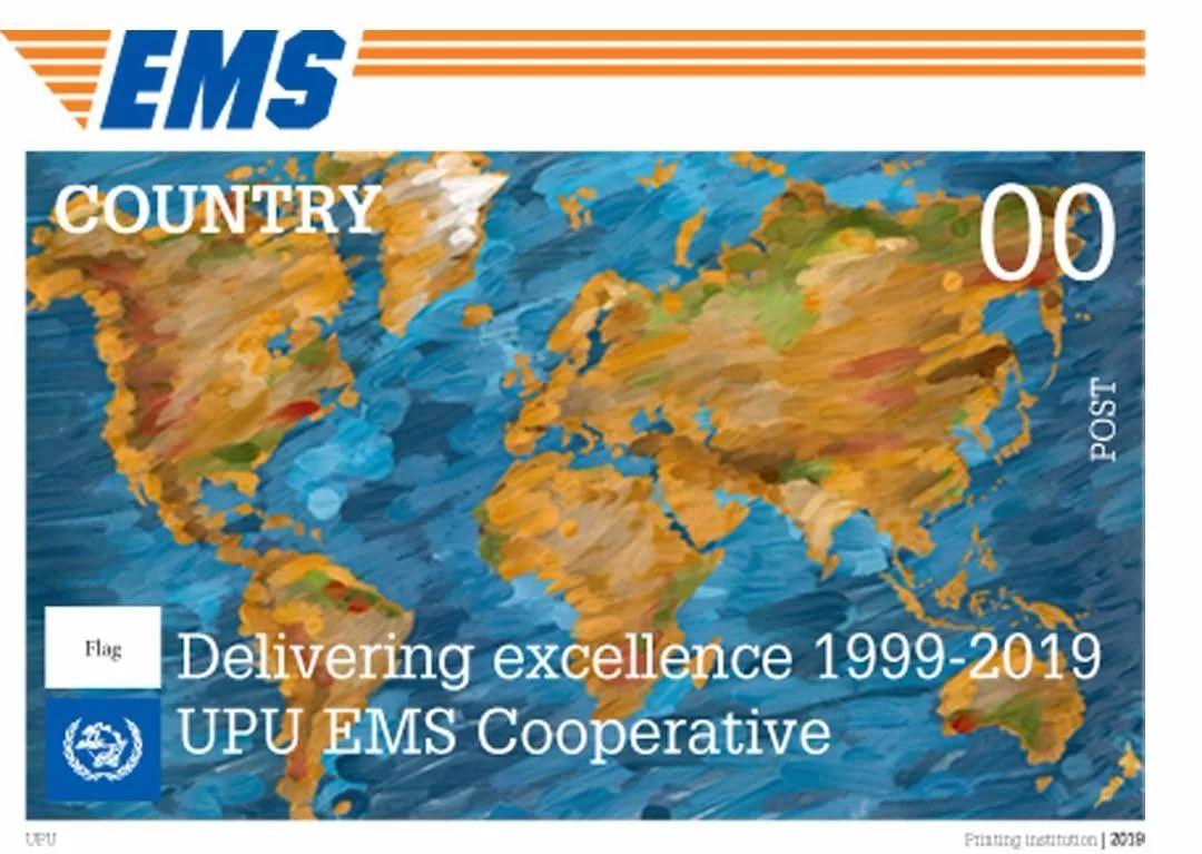 中国邮政9月10日发行JP253《万国邮联EMS合